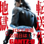 ガンツが3DCG映画(2016)に!公開予定日はいつ?声優が超豪華?