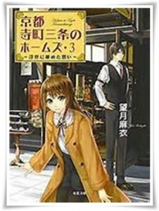 京都寺町三条のホームズのあらすじ&感想!続編が書籍化って本当?