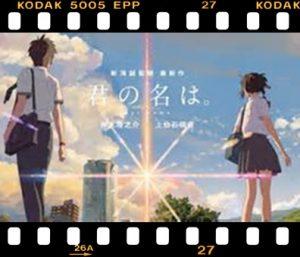 君の名は(映画)は面白い?原作小説やアニメとの比較評価や見どころ