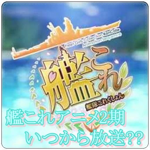 艦隊これくしょんアニメ2期のあらすじネタバレ!放送日はいつから?