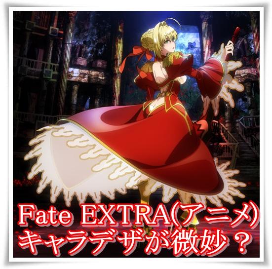 Fate EXTRA(アニメ)の放送日はいつ?主人公とキャラデザが微妙?