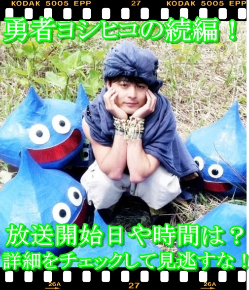 勇者ヨシヒコの続編(2016)!放送はいつから?何曜日の何時予定?