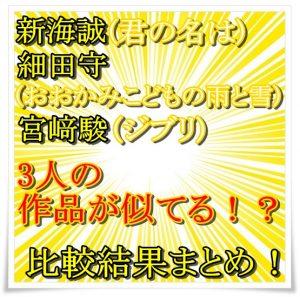 新海誠と細田守と宮﨑駿の作品が似てると話題に!比較した結果…153
