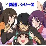 西尾維新の物語シリーズ一覧!アニメの見る順番や時系列まとめ!