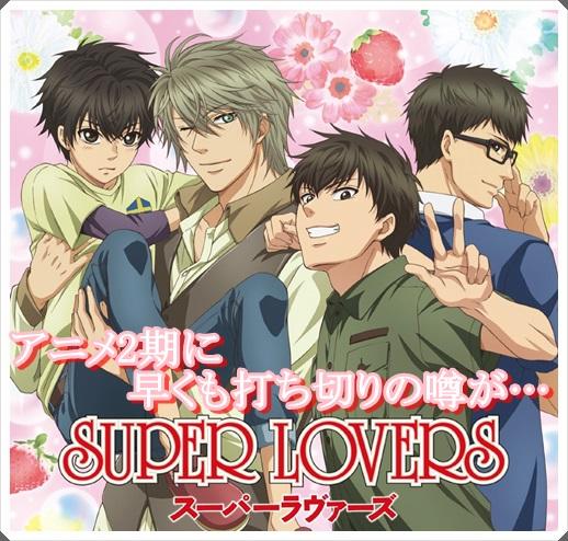 super loversアニメ2期に早くも打ち切りの噂が?感想・評価まとめ