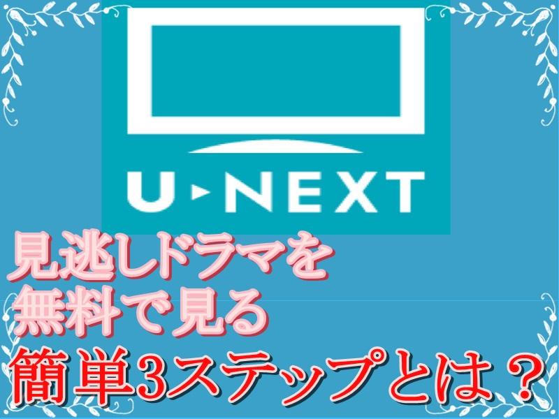 見逃したドラマも無料で!おすすめ動画配信サービス厳選ベスト3U-NEXT
