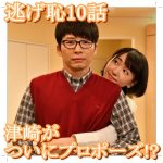 逃げ恥10話のネタバレ・感想!原作とドラマでラスト結末が違いそう?1