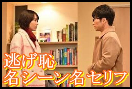 『逃げ恥』第9話のネタバレ・感想!泣ける名シーンや名セリフも復習