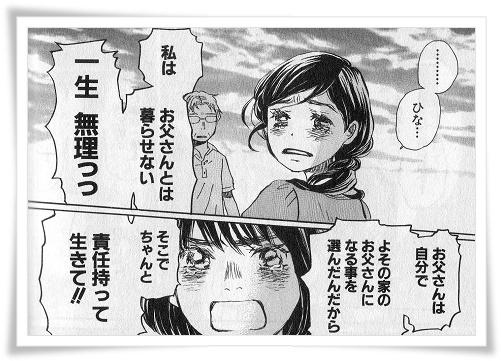 3月のライオン 川本3姉妹 父と別れ ひなた