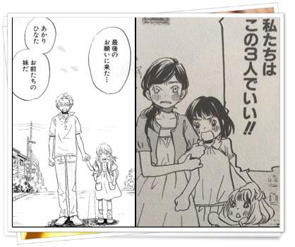川本3姉妹 誠二郎親子