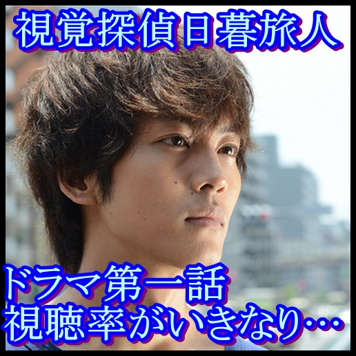 視覚探偵 日暮旅人ドラマ第1話のネタバレ&感想!視聴率が最初から?4