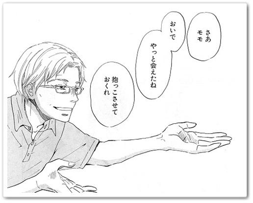 3月のライオン 誠二郎 モモ