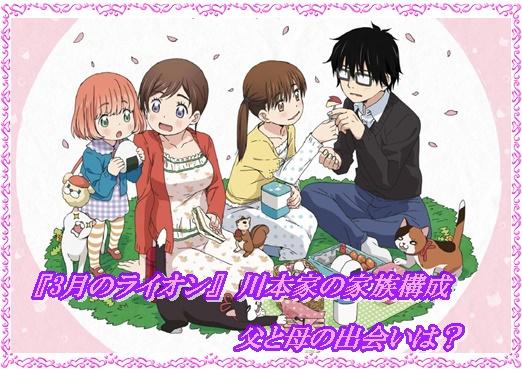 3月のライオン川本3姉妹と零