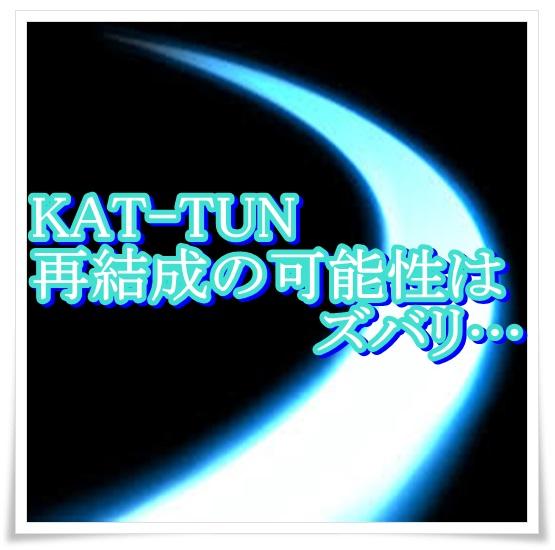 もうKAT-TUN再結成&再始動は実現しない?各人のソロ活動が濃厚か…1