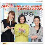 東京タラレバ娘へのアンチの批判がえぐい…炎上の口コミをまとめ! top