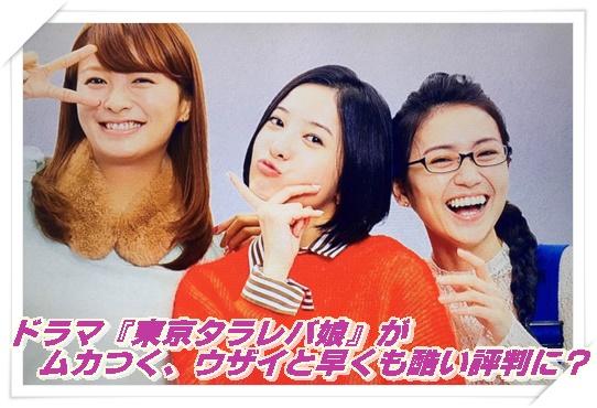 東京タラレバ娘(ドラマ)がむかつく・うざいと早くもひどい評判に?TOP