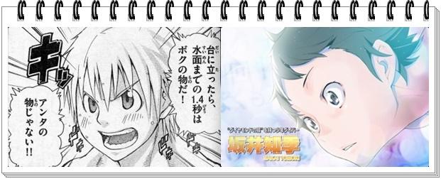 『DIVE!!』アニメに!原作のあらすじネタバレ!キャストや放送日時は? 漫画とアニメ
