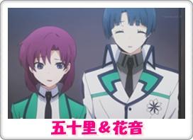 魔法科高校の劣等生の恋愛要素をネタバレ!達也かエリカが結婚する?7