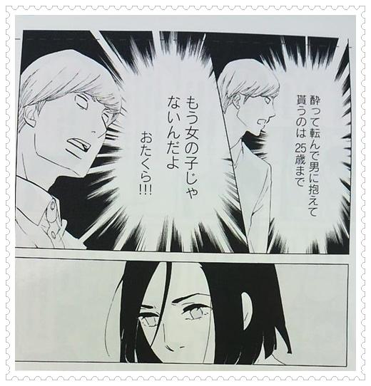 東京タラレバ娘へのアンチの批判がえぐい…炎上の口コミをまとめ! key