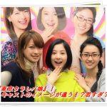 東京タラレバ娘のキャストに違う・合わないの声が…確かに若すぎ?