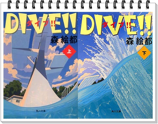 『DIVE!!』アニメに!原作のあらすじネタバレ!キャストや放送日時は?小説