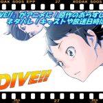 『DIVE!!』アニメに!原作のあらすじネタバレ!キャストや放送日時は?TOP