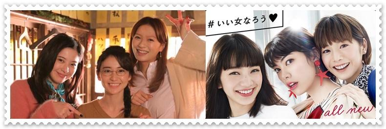 東京タラレバ娘へのアンチの批判がえぐい…炎上の口コミをまとめ! 化粧品CM
