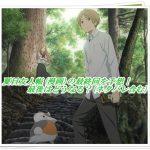 夏目友人帳 最終話予想ネタバレ 斑と貴志とレイコ TOP