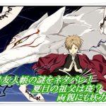 夏目友人帳 最終話予想ネタバレ 斑と貴志3