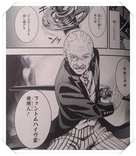 黒執事のタナカって何者?黒幕の正体悪魔説も! タナカ 21巻 日本刀