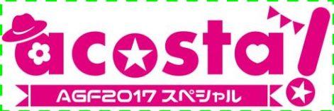 アニメイトガールズフェスティバル2017の感想!チケット当日券は?2