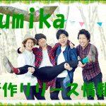 sumika「Fiction e.p」にアニメ主題歌が!値段&オススメ曲についても1