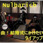 Nulbarich(ナルバリッチ)の有名曲&結婚式に良い曲!タイアップ曲も1