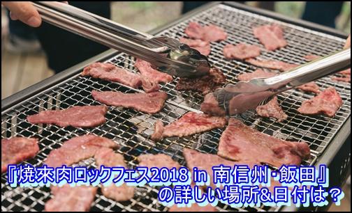 『焼來肉ロックフェス2018 in 南信州・飯田』の詳しい場所&日付は?1