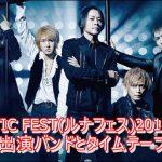 LUNATIC FEST(ルナフェス)2018の出演バンドとタイムテーブルは?3