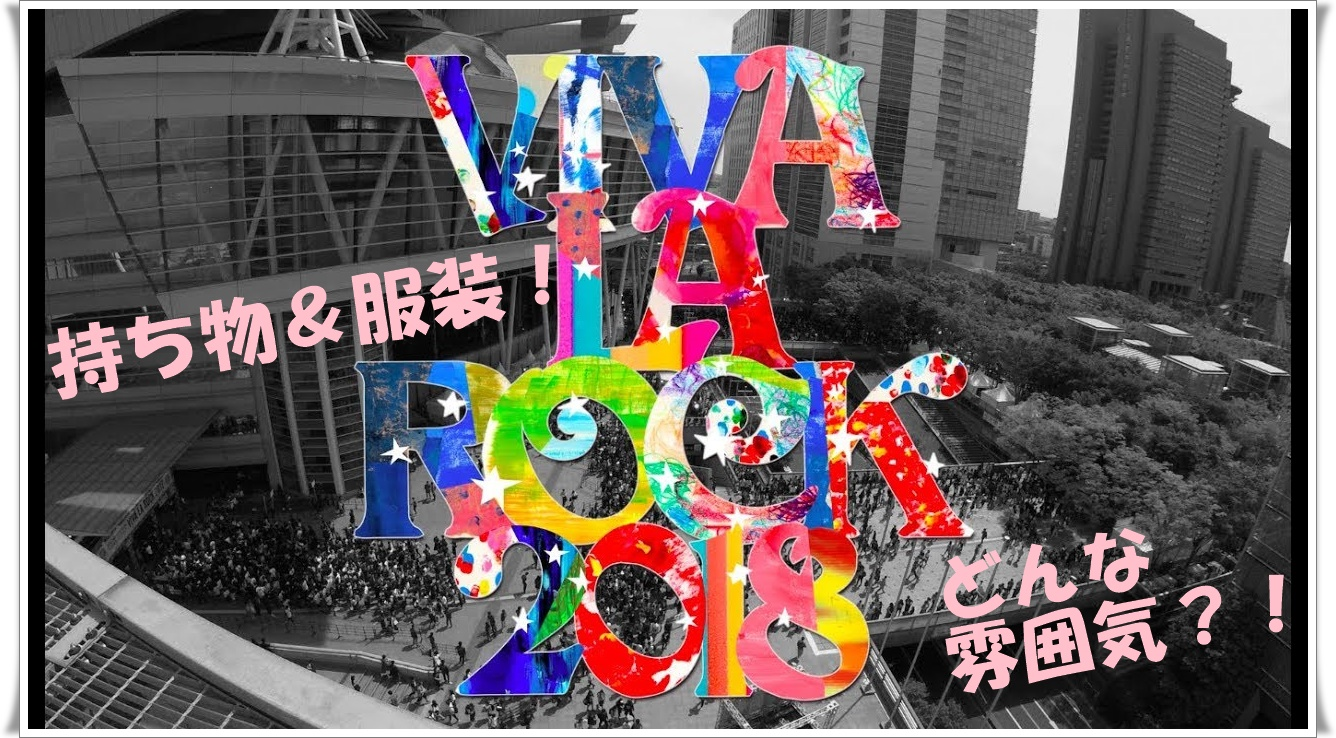 『VIVA LA ROCK 2018』の必須持ち物と服装は?雰囲気についても!1