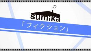 sumika「Fiction e.p」にアニメ主題歌が!値段&オススメ曲についても3