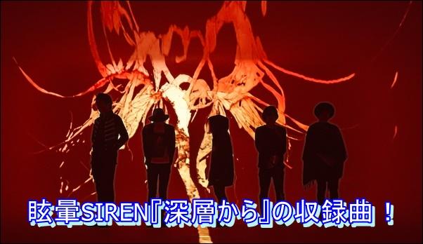 眩暈SIREN『深層から』の収録曲!記念ライブ(ツアー)や特典について1