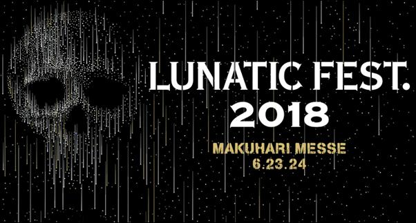 LUNATIC FEST(ルナフェス)2018の出演バンドとタイムテーブルは?1