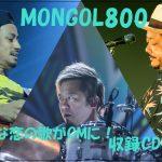 モンゴル800の小さな恋の歌がCMに!収録されているCDやアルバムは?1