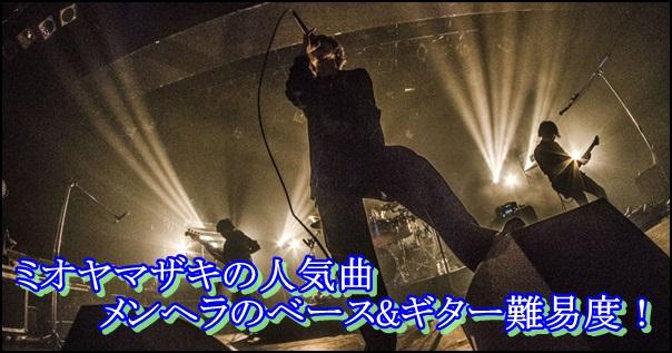 ミオヤマザキの人気曲メンヘラのベース&ギター難易度!歌詞の意味も2