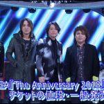 LUNA SEA『The Anniversary 2018』のチケットの値段・一般発売日は?4