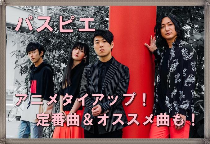 パスピエのアニメタイアップ&ライブ定番・代表曲!歌のオススメも!1
