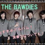 THE BAWDIESのアルバムでおすすめ&収録曲は?演奏力についても!1