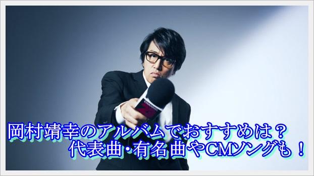 岡村靖幸のアルバムでおすすめは?代表曲・有名曲やCMソングも!3