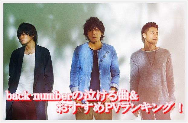 back numberの泣ける曲&おすすめPVランキング!失恋ソングも!1