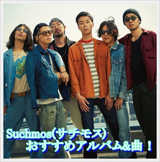 Suchmos(サチモス)おすすめアルバム&曲!歌いやすいCMソングは?1