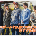 ヤジコガール(YAJICOGIRL)のおすすめ曲は?いえろうの歌詞も!1
