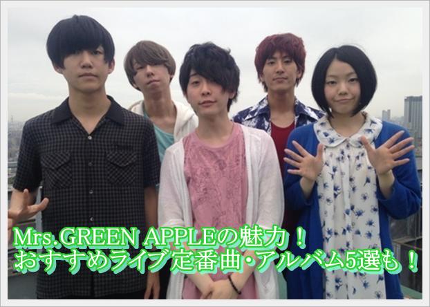 Mrs.GREEN APPLEの魅力!おすすめライブ定番曲・アルバム5選も!1