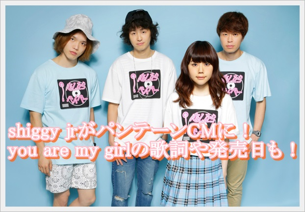 shiggy jrがパンテーンCMに!you are my girlの歌詞や発売日も!2